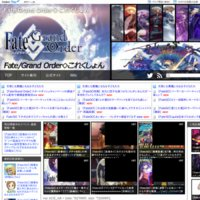 Fate/Grand Order◇これくしょん
